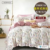 《莫菲思》翔傢 極致舒柔雙人加大6X6.2尺天絲舒柔萊賽爾枕套床包套件組(多款)(加大三件式床包-粉采花語)