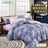 《莫菲思》翔傢 極致舒柔雙人加大6X6.2尺天絲舒柔萊賽爾枕套床包套件組(多款)(加大三件式床包-蘭質粉心)