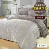 《莫菲思》翔傢 極致舒柔雙人加大附薄被套四件式6X6.2尺天絲舒柔萊賽爾枕套床包組(多款)(加大附薄被四件式床包-灰葉雨晴)