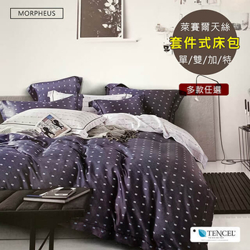 《莫菲思》翔傢 極致舒柔雙人加大附薄被套四件式6X6.2尺天絲舒柔萊賽爾枕套床包組(多款)(加大附薄被四件式床包-深海藍方)