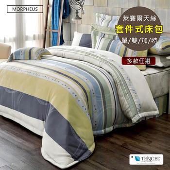 《莫菲思》翔傢 極致舒柔雙人加大6X6.2尺附鋪棉兩用被套四件式天絲舒柔萊賽爾床包組(多款)(加大兩用被套四件式床包-樂活城市)