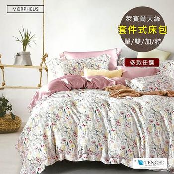 《莫菲思》翔傢 極致舒柔雙人特大6X7尺天絲三件式舒柔萊賽爾枕套床包套件組(多款)(特大三件式床包-粉采花語)