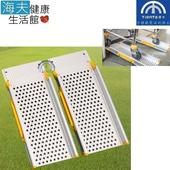 《海夫健康生活館》添大興業 斜坡板 軌道式/鋁合金/2片/單片16x45公分(TT2-16-45)