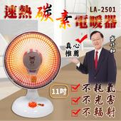 《LAPOLO藍普諾》11吋碳素電暖器(LA-2501)(LA-2501)