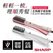 《夏普SHARP》正負離子造型器(整髮梳) IB-JA7HT 白/金 兩色可選(簡約白)