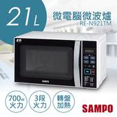 《聲寶SAMPO》21L天廚微電腦微波爐 RE-N921TM