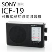 《SONY》ICF-19 類比調諧可攜式 FM/AM收音機 【保固一年】(ICF-19)