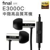 《日本 Final》入耳式耳機 E3000C 線控版 Hi-res音質【邏思保固一年】(E3000C)