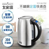 《大家源》不鏽鋼定溫快煮壺(TCY-261702)