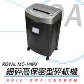 《ROYAL》皇家 MC-14MX 超高保密 細碎型 碎紙機 可碎小型訂書針/信用卡/光碟(5D-RYMC14MX)