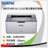《BROTHER》BROTHER HL-1110 黑白雷射印表機