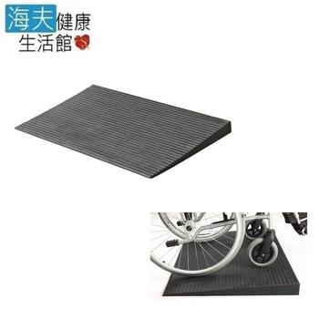《海夫健康生活館》斜坡板專家 可攜帶式 橡膠製(高5公分x50公分)