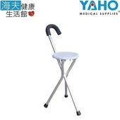 《海夫健康生活館》耀宏 拐杖椅(YH128-2)