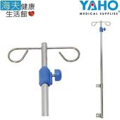 《海夫健康生活館》耀宏 輪椅二截式點滴架(YH117-2)