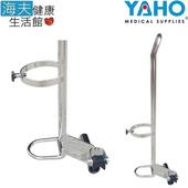 《海夫健康生活館》耀宏 輪椅氧氣鋼瓶架(YH117-4)