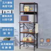 《C&B》Justice衛浴廚房多用途收納置物架(深木紋色)