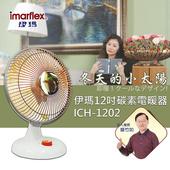 伊瑪12吋碳素電暖器ICH-1202