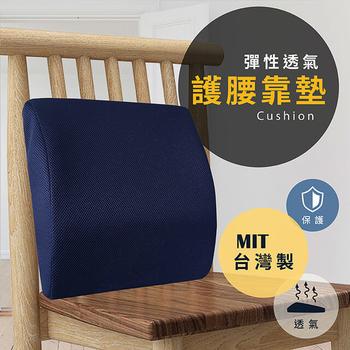 《莫菲思》戀鄉 3D立體透氣護腰靠墊(椅墊)