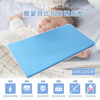 《莫菲思》戀鄉 台灣製 防螨透氣嬰兒床墊(嬰兒床墊)