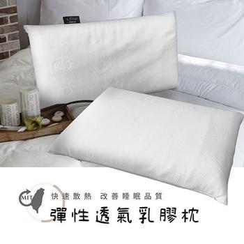 《莫菲思》戀鄉 台灣製 親膚透氣高彈乳膠枕(彈性乳膠枕)