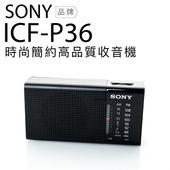 《SONY》收音機 ICF-P36 耳機雙邊可接收單聲道【邏思保固一年】(ICF-P36)