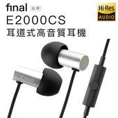 《日本 Final》入耳式耳機 E2000CS 日本VGP金賞 Hi-res音質【邏思保固一年】(E2000CS)