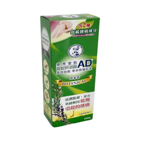 《曼秀雷敦》AD高效抗乾修復乳液(草本200g)