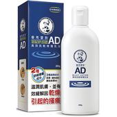 《曼秀雷敦》AD高效抗乾修復乳液(200g)