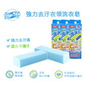 汙漬衣物用清潔皂 100g -(六入裝)