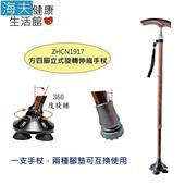 《海夫健康生活館》日華 拐杖手杖 立式/旋轉/伸縮/鋁合金(ZHCN1917)