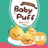 《阿久師》BabyPuff 脆皮小泡芙-原味(80g)
