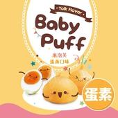 《阿久師》BabyPuff 米泡芙-蛋黃口味(80g)