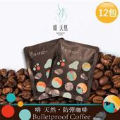 《即期品2020.03-啡 天然》濾掛式防彈咖啡 含有機冷壓初榨椰子油(X12包)