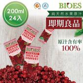 《即期良品2020.02.19》隨身瓶100%純天然蔓越莓汁綜合原汁(200ml - 24入)(V062724)