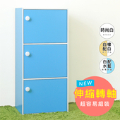 《Hopma》水漾粉彩三門收納櫃(水藍)