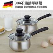 304不鏽鋼單柄鍋(直徑20cm)