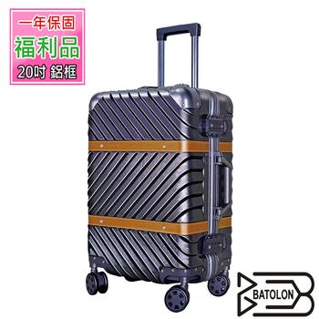 《福利品BATOLON》20/25吋均一價 只要1212元   幸福旅程TSA鎖PC鋁框箱 (4色任選)(20吋 曜石灰)