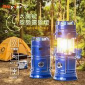 《OMyCar》太陽能風扇露營燈 遠射探照燈 風扇 USB輸出 可掛可提