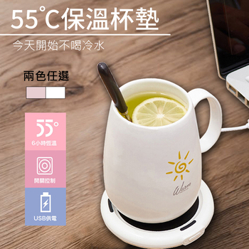 《英才星》55°恆溫加熱USB保溫杯墊(白色)