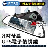 《惠普 HP》F730 GPS電子後視鏡 1080P行車紀錄器