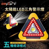 《OMyCar》太陽能LED三角警示燈-附USB充電線 站立/手提兩用 三角架 警示架 露營燈 夜間照明(三角警示燈)