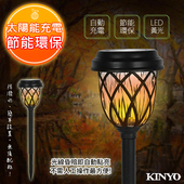 【KINYO】太陽能LED庭園燈系列-歐式(GL-6020)光感應開/關(GL-6020)
