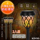 【KINYO】太陽能LED庭園燈系列-歐式(GL-6020)光感應開/關(2入組)