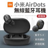 《小米》AirDots 無線藍牙耳機 超值版 $545