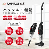 《SANSUI 山水》手持直立二合一兩用HEPA吸塵器 SVC-H6 $799