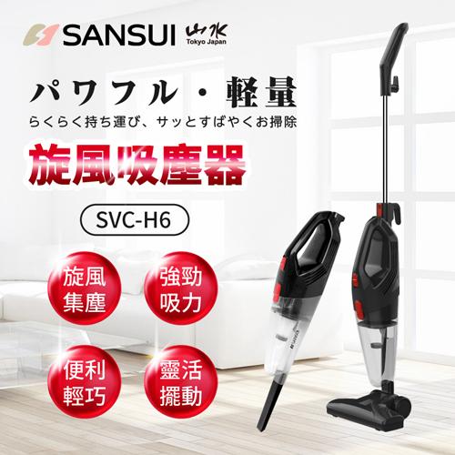 《SANSUI 山水》手持直立二合一兩用HEPA吸塵器 SVC-H6