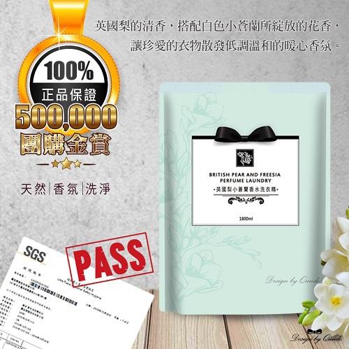 《康朵》小蒼蘭洗衣精補充包(1800ml/包)