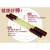 《X-BIKE 晨昌》健康好棒 臂力訓練 體操棒 握力棒 台灣精品 UB-8816-M(直徑2.5公分)