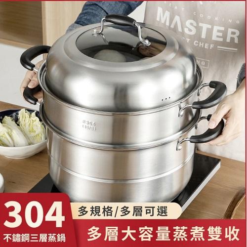 《304不鏽鋼》三層蒸鍋(直徑28cm)