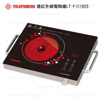 德律風根遠紅外線電陶爐LT-FIC1925